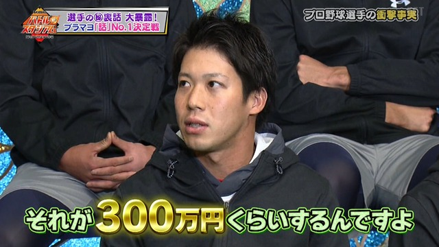 山田「坂本さんに300万もする時計を買ってもらった」 菅野「…」