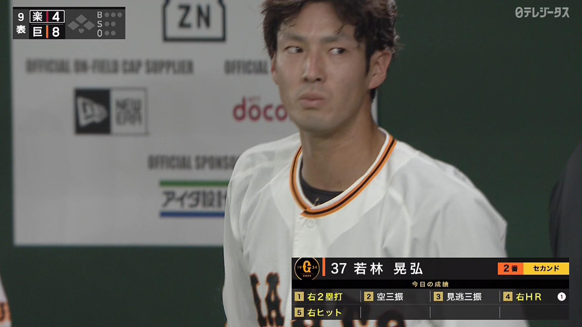 """巨人・若林、2番セカンドで開幕スタメン""""当確"""""""