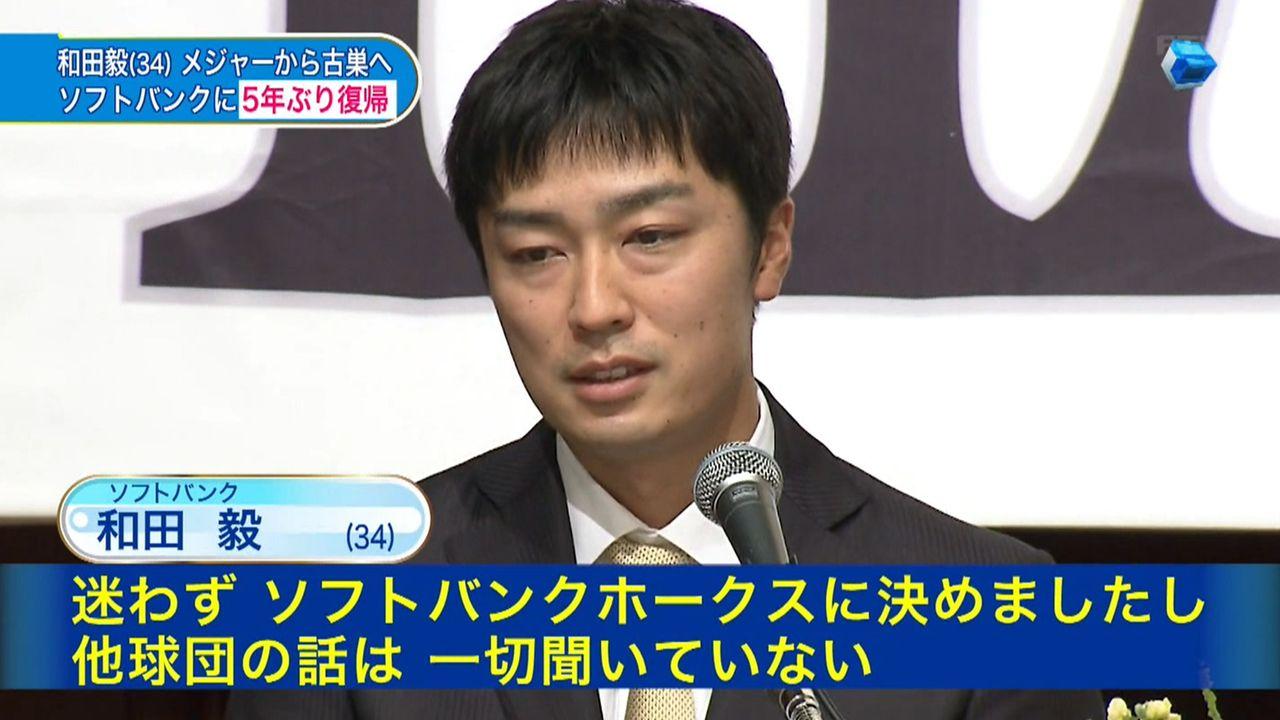 2015_1115_073557_132 ソフトバンク・和田毅、年俸4億プラス出来高の3年契約w