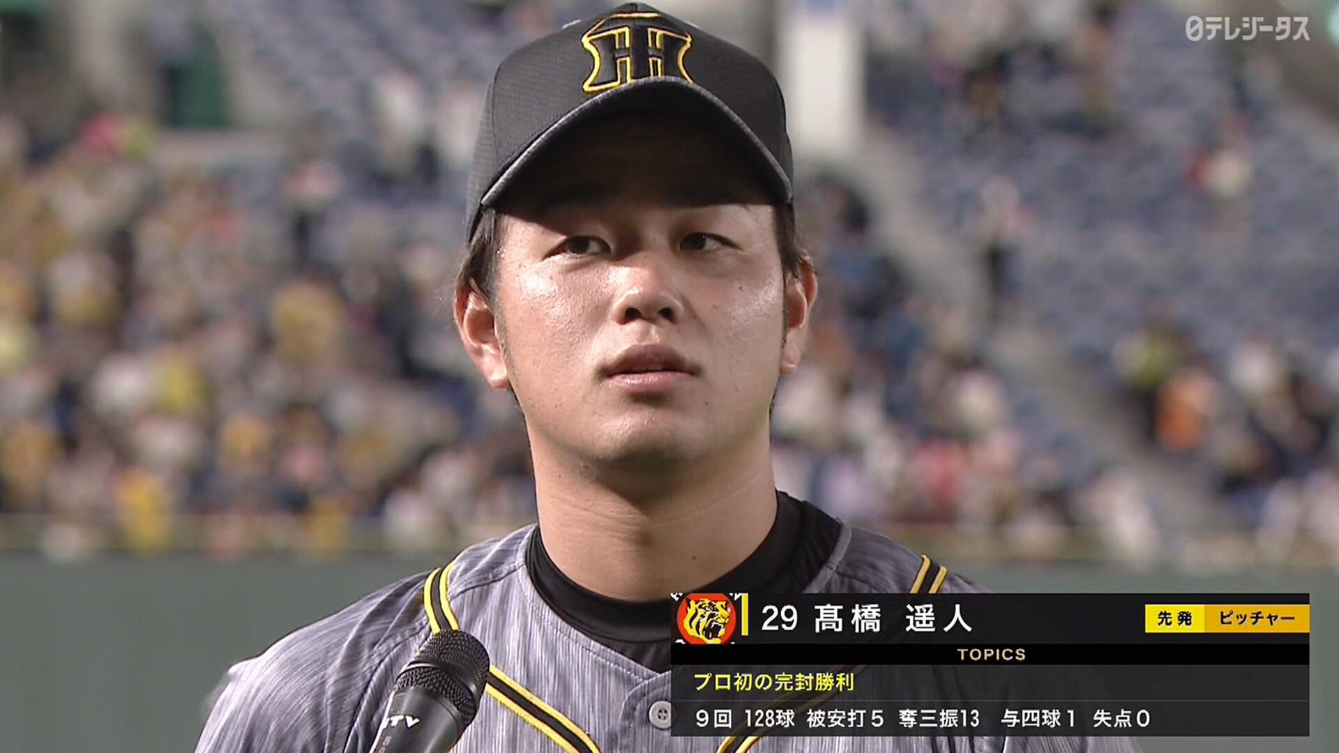 阪神・高橋遥人、13奪三振でプロ初完封 ラストピース最高や!