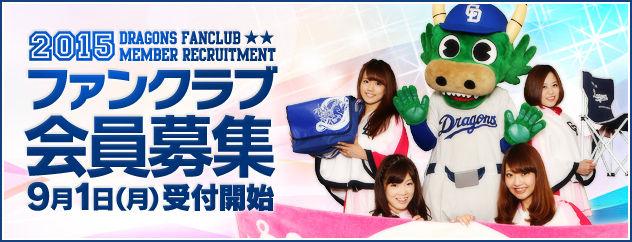 2015member-recruitment