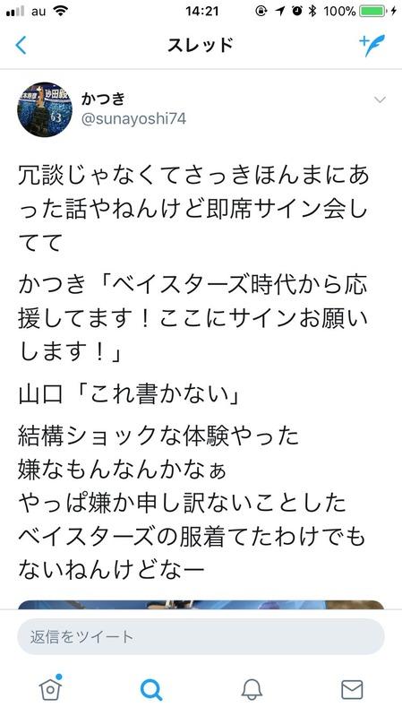 山口俊、横浜時代のグッズへのサインを拒否