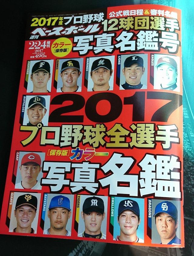 週刊ベースボールの12球団選手名鑑2017の表紙