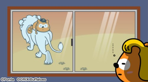 【悲報】 バファローズポンタ、ライオンにもさらわれる