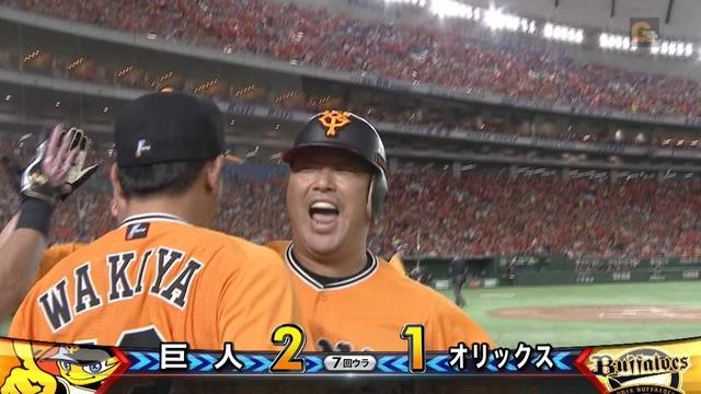 7連敗中の巨人、村田の2ランホームランで逆転!
