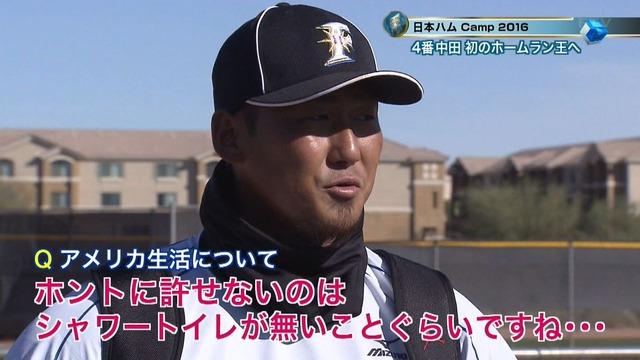 中田翔、キャンプ2軍スタート ウォシュレットが無いためか