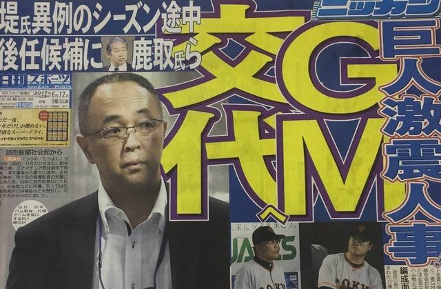 巨人・堤GM、今季途中で退任か
