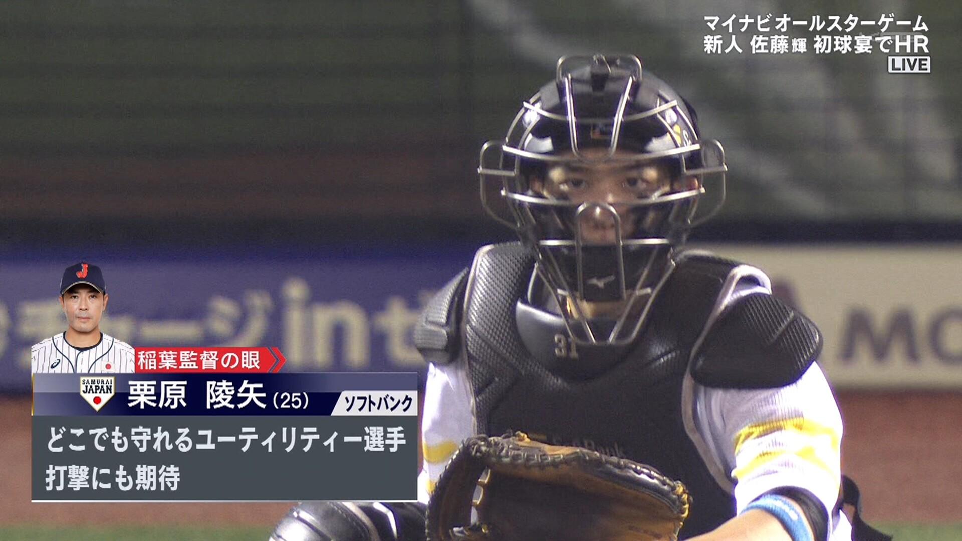 ソフトバンク・栗原、オールスター史上初4ポジションで出場! 一塁→三塁→レフト→捕手
