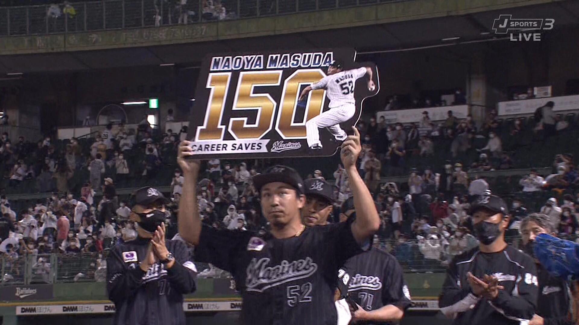 ロッテ・益田、通算150セーブ達成! ストレートがキレッキレ