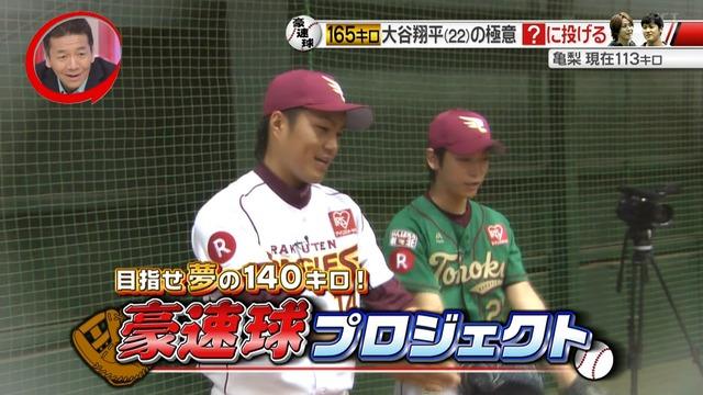 【悲報】 亀梨和也さん、数々の一流投手の教えを受け球速を110キロ台に安定させることに成功