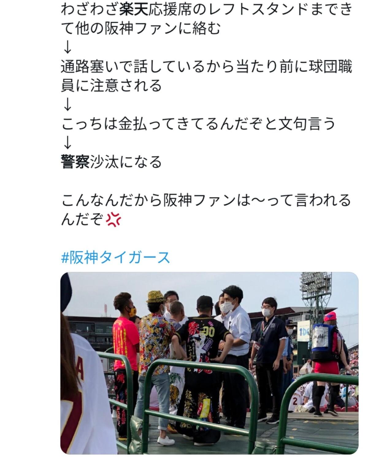 阪神ファン、東北で警察沙汰