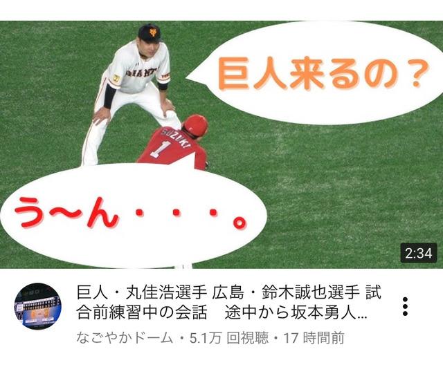 【悲報】 丸佳浩「巨人来るの?」 鈴木誠也「うーん…。」