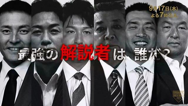 【朗報】 巨人×阪神サバイバルナイター第2戦、山本昌・松中信彦らが参戦