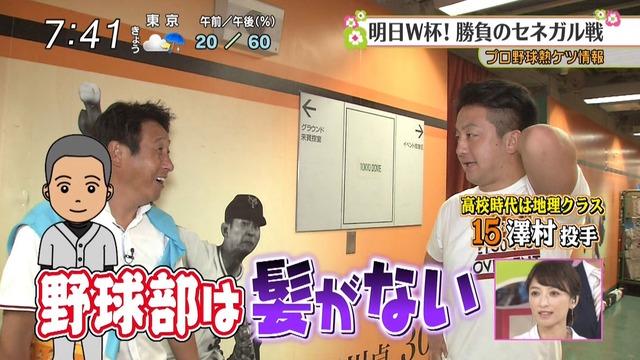 巨人・澤村「野球部は髪がない。サッカー部の彼女はみんな可愛かった」