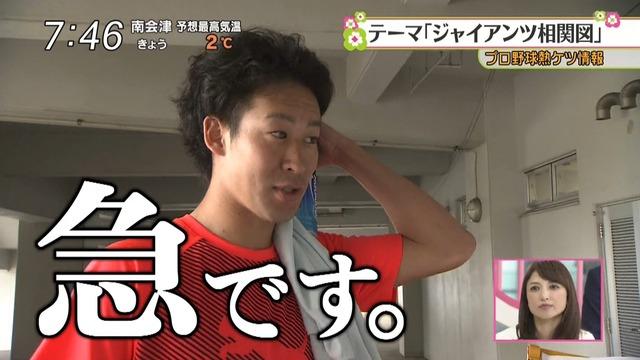 巨人→楽天・小山「(トレードじゃなくて)横浜の人的補償かなと思った」