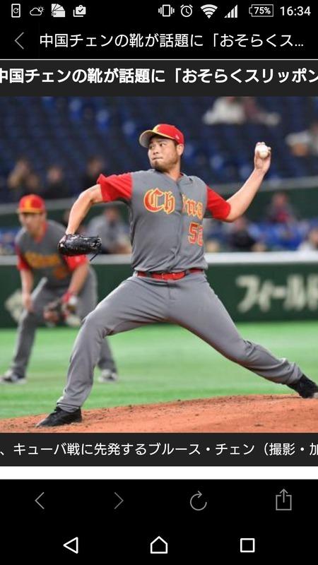 品川庄司の品川祐さん、WBC中国代表だった