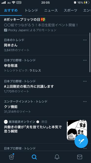 ヤクルトファン「#上田剛史の戦力外に抗議します」