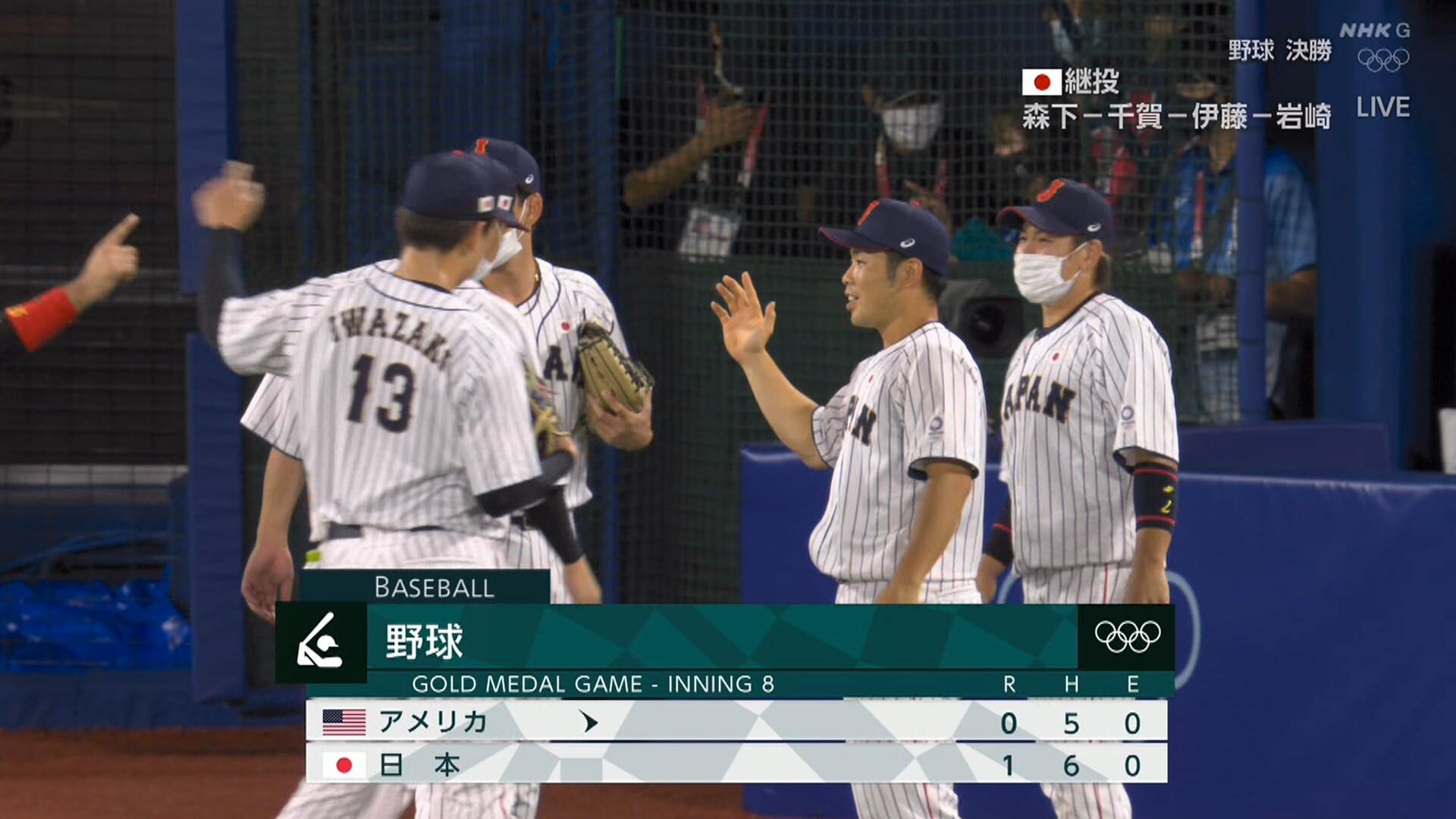 侍ジャパン、金メダルまであと3アウト! 岩崎が悪い流れを断ち切る好リリーフ