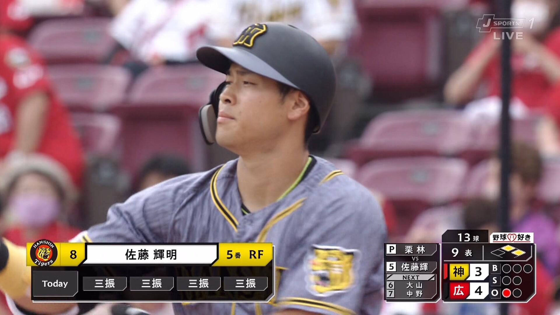 佐藤輝明、1試合5三振wwwww