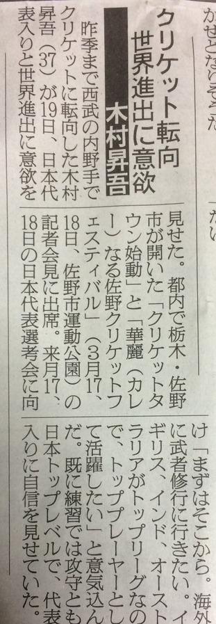 【朗報】 クリケット転向の木村昇吾さん、既に日本トップレベル