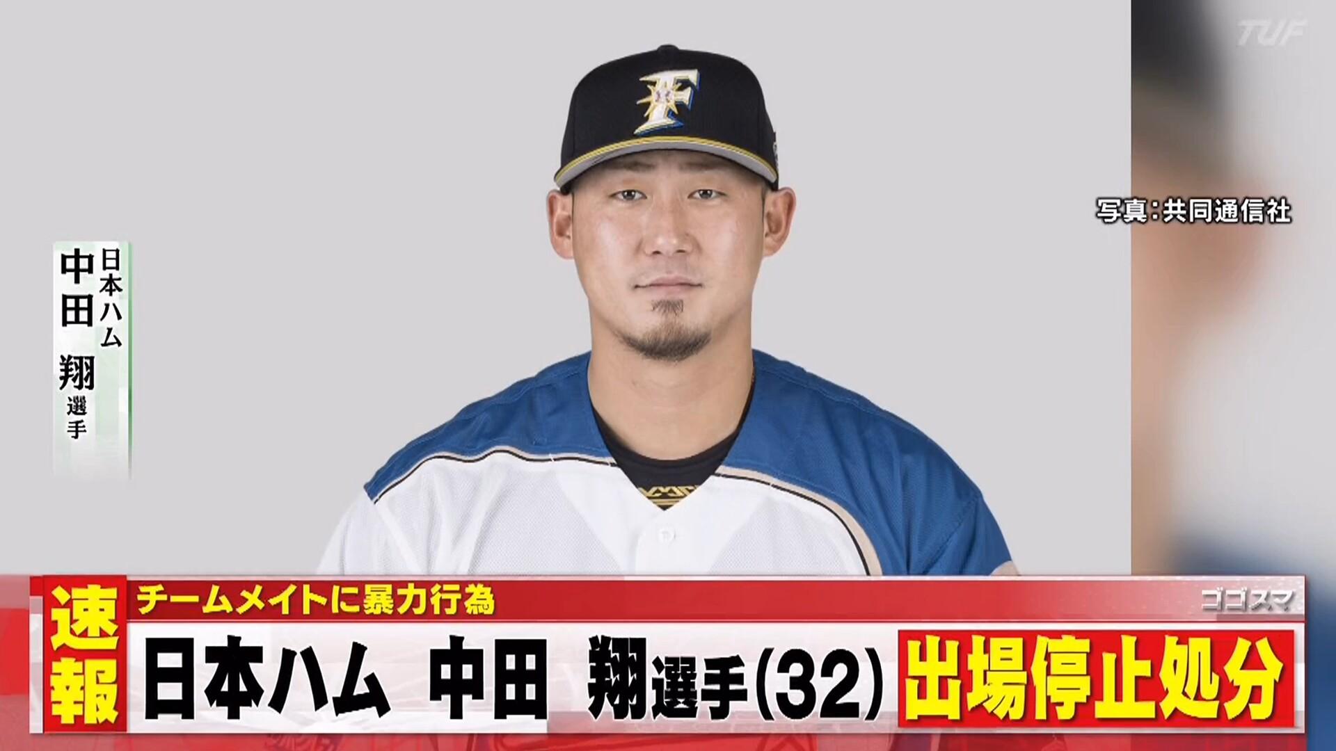 中田翔、チームメイトへの暴力行為で出場停止処分