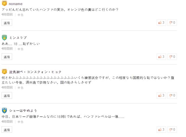 中日対ハンファの練習試合を韓国の野球ファン「日本の最弱体に18:0ふふふふふふふ」