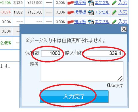32購入価格登録