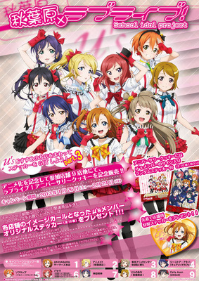 3lovelive_b2_poster