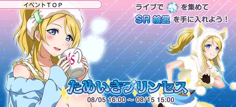 erichi_event
