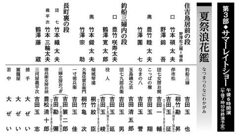 natsumaturi_04