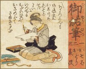 goyuuhitsu
