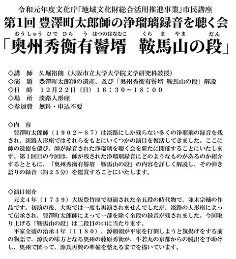 awaji_20191221