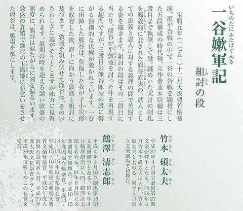kumiuchi_03