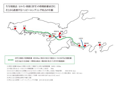 syoutsushiasagaobashi_map