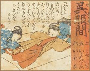 gofukunoma