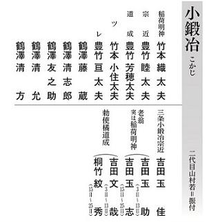 kokaji_haiyaku