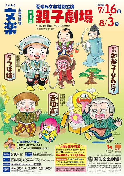 oyakogekijyo_01