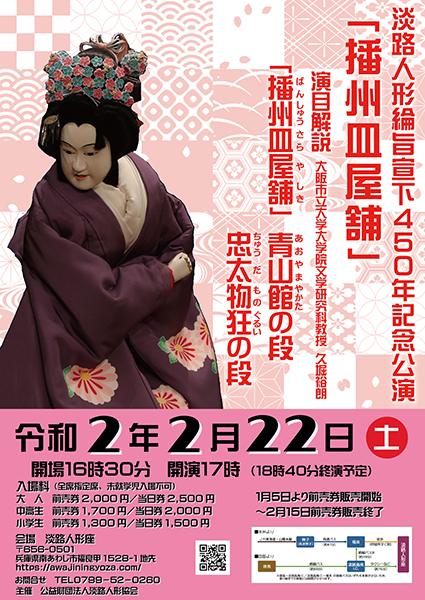 20200222awaji