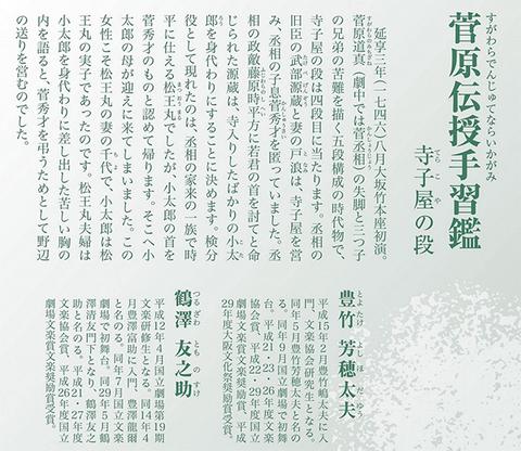 kumiuchi_05