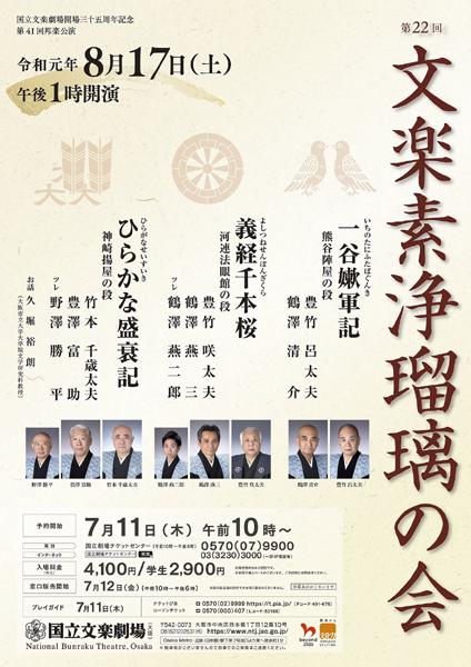 sujyoururi20190817_01