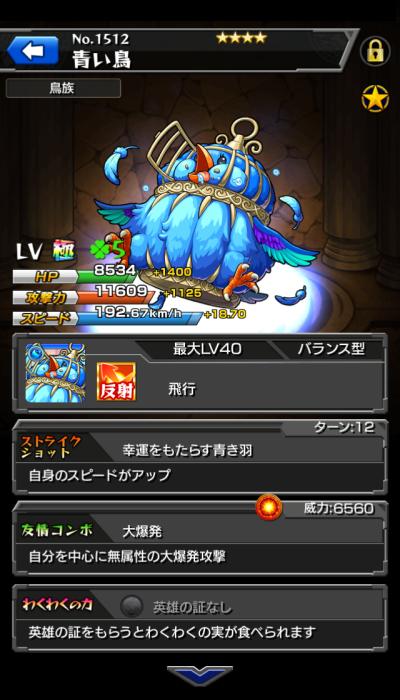 モンスト青い鳥