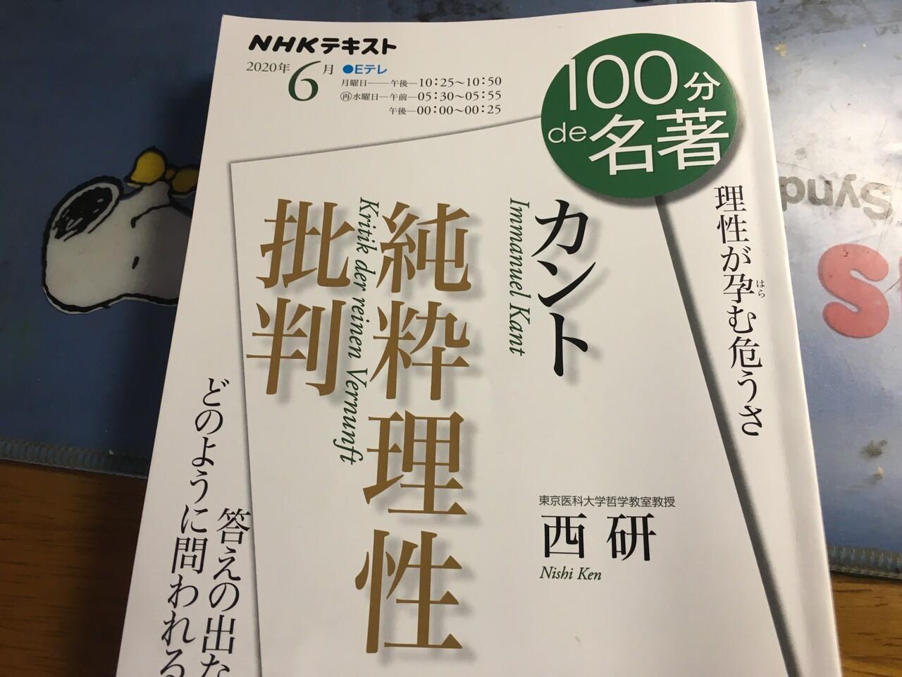カントの「純粋理性批判」100分de名著 (完) : 江戸川の畔(ほとり)