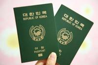 南鮮パスポート