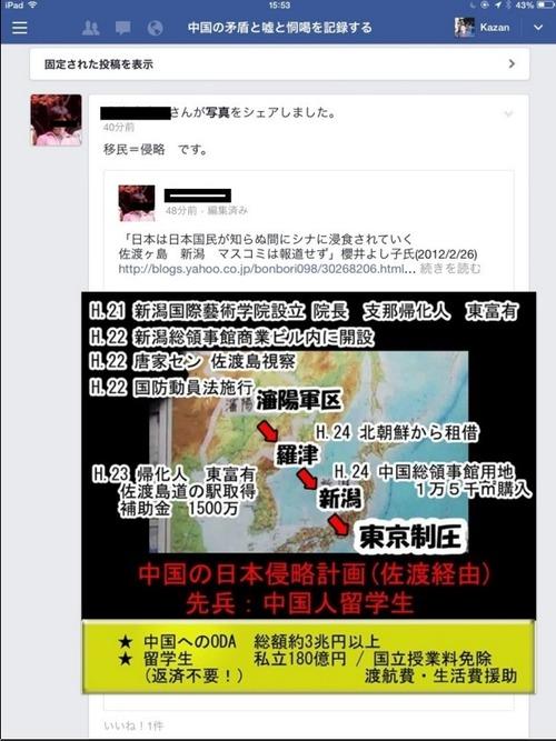 瀋陽軍区・佐渡・新潟・東京