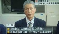 沖縄独立党