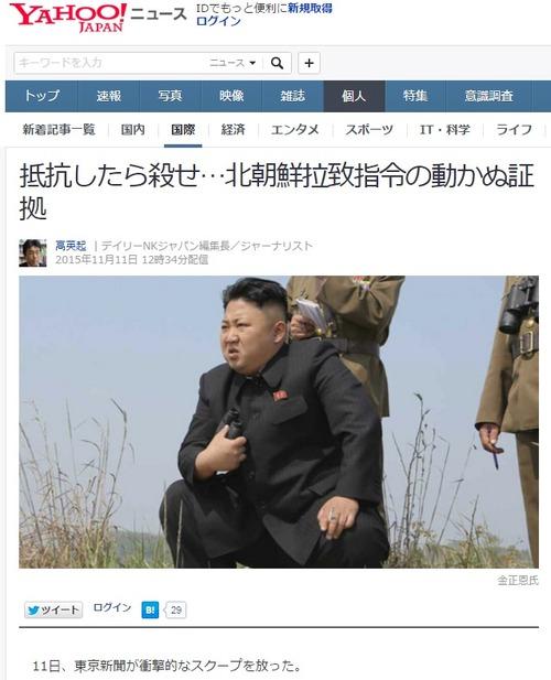 北朝鮮国家関与