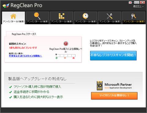 RegCleanPro
