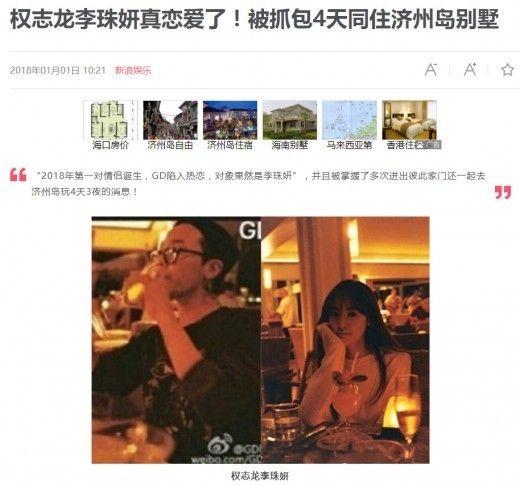 【BIGBANG NEWS】G-DRAGON&元AFTERSCHOOL ジュヨンの熱愛説、海外メディアでも集中的に報道