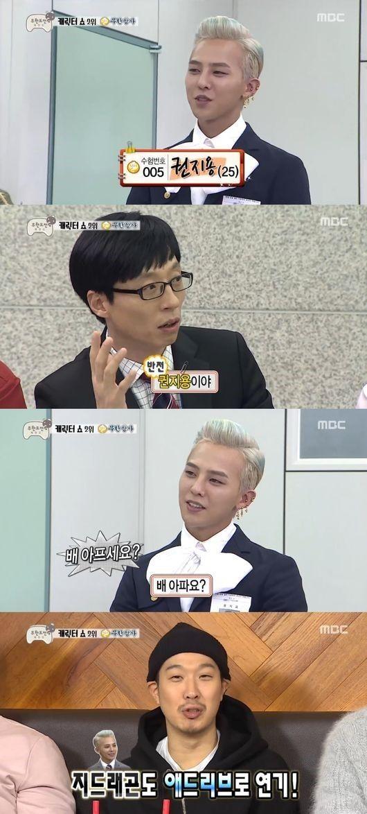【BIGBANG NEWS】ハハ「無限に挑戦」で過去BIGBANGのG-DRAGONが披露した演技に言及