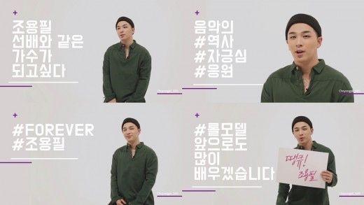 【BIGBANG NEWS】BIGBANGのSOL、チョー・ヨンピルのデビュー50周年を祝福「僕の一番のロールモデル」(動画あり)